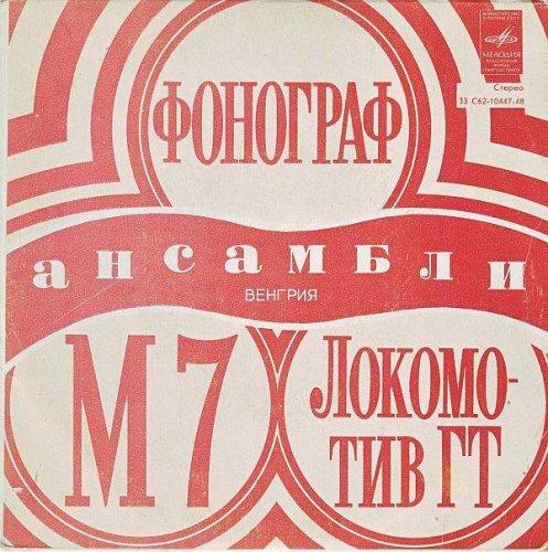 M7 együttes, orosz lemezkiadáa, borító