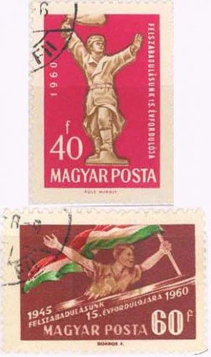 Felszabadulásunk 15. évforgulójára bélyeg