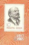 Lenin bélyeg-blokk