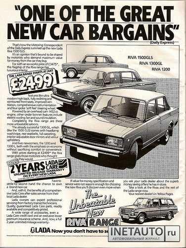 Lada reklám nyugaton anno..