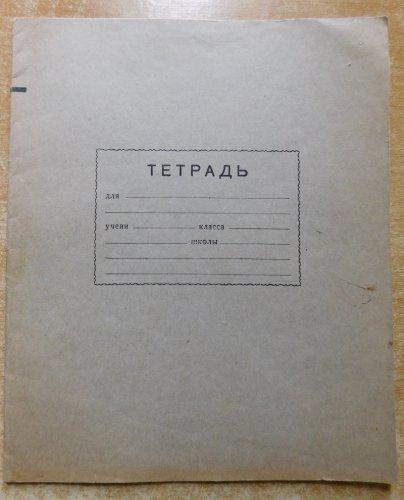 Orosz iskolai füzet