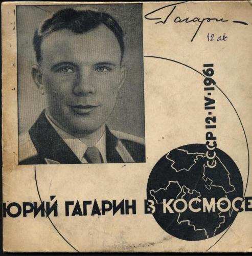 Gagarin hangja a világűrből 1961 kislemez /szovjet/