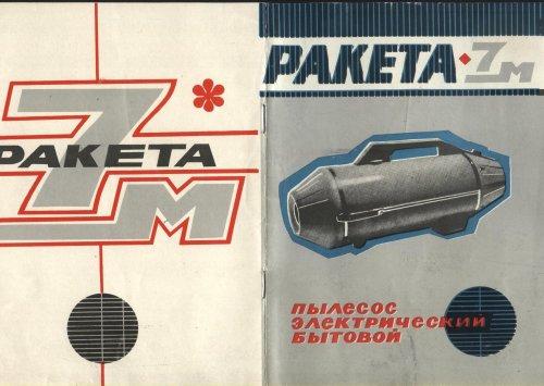 Rakéta porszívó 7-M  kezelési útmutató