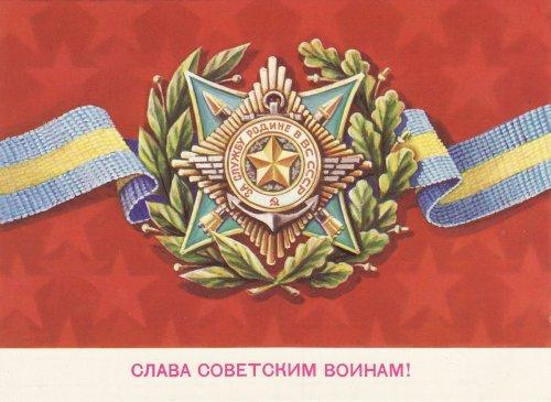 Vörös Hadsereg napja képeslap
