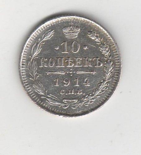 Tíz Kopek  (Cári)