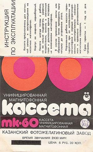 MELÓDIA MK-60 kazetta papírja