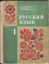 Szovjet tankönyv