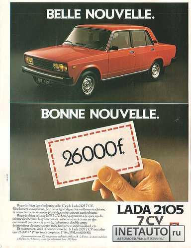 Lada 2105 - Niva nyugati reklámjai