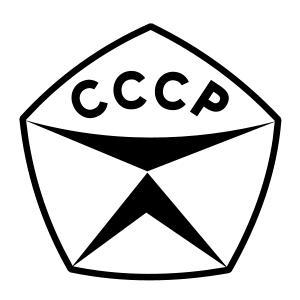 Szovjetunió állami minőségjele