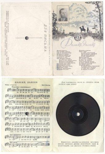 Hangos képeslap
