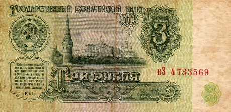Három Rubel