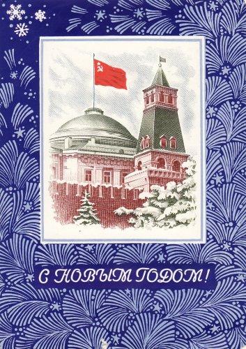 Szovjet újévi képeslap