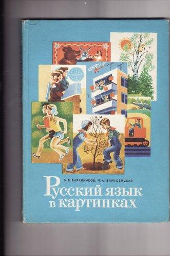 Képes orosz nyelvkönyv